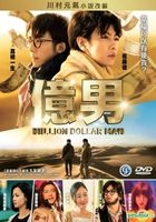 Million Dollar Man (2018) (DVD) (English Subtitled) (Hong Kong Version)