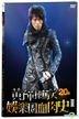黃子華楝篤笑20年: 娛樂圈血肉史II (DVD) (雙碟版) (香港版)
