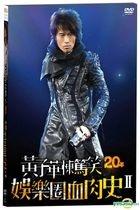 Dayo Wong Talk Show II (DVD) (2-Disc Edition) (Hong Kong Version)