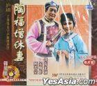 Shanghai Operas -  Tao Fu Zeng Xiu Qi (VCD) (China Version)