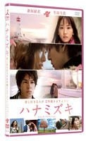 Hanamizuki (DVD) (Standard Edition) (Japan Version)