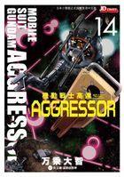 Mobile Suit Gundam Aggressor (Vol. 14)