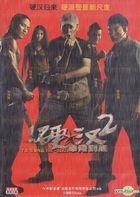 He-Man (DVD) (China Version)