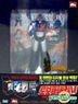 Robot Taekwon V (DVD) (2-Disc) (Special Edition) (Limited Edition) (Korea Version)