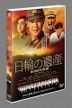 The Legacy of the Sun (DVD) (Special Edition) (Japan Version)