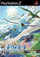 Tori no Hoshi Aerial Planet (Japan Version)