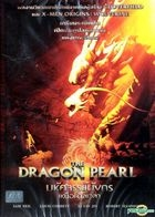 The Dragon Pearl (2011) (DVD) (Thailand Version)