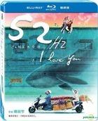 52Hz, I Love You (2017) (Blu-ray) (2-Disc Edition) (English Subtitled)  (Taiwan Version)