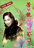 Fang Hua Yan Ying Xian Bin Fen ( Fang Yan Fen Opera Album) (DVD) (Hong Kong Version)