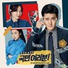 My Fellow Citizens! OST (KBS TV Drama)