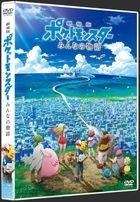Pokemon the Movie: The Power of Us (DVD) (Japan Version)