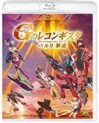 Gundam Reconguista in G the Movie II: Bellri Gekishin (Blu-ray) (Normal Edition) (Multi-Language Subtitled) (Japan Version)