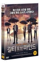 Guilty of Mind (DVD) (Korea Version)