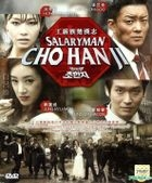 Salaryman Cho Han Ji (2012) (DVD) (End) (Multi-audio) (English Subtitled) (SBS TV Dram) (Malaysia Version)