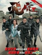 Tiger Cubs II (Ep.1-10) (End) (Multi-audio) (English Subtitled) (TVB Drama)