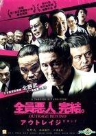 全員惡人完結 (2012) (DVD) (香港版)