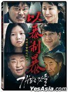 Things Like Dogs (2020) (DVD) (Taiwan Version)