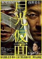 Moonlight Mask (DVD) (Japan Version)