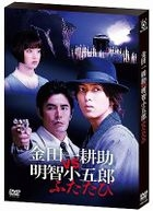 Kindaichi Kosuke VS Akechi Kogoro Futatabi (DVD)(Japan Version)