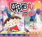 Ojarumaru (VCD) (Box.4) (Hong Kong Version)