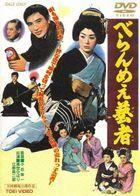 Beranmee Geisha (DVD) (Special Priced Edition) (Japan Version)