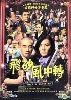 Once A Gangster (DVD) (Hong Kong Version)
