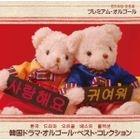 Korea Drama Music Box Best Collection (Japan Version)
