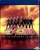 Superior Ultraman 8 Brothers (Blu-ray) (Hong Kong Version)