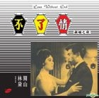 Love Without End (180g) (Vinyl LP)