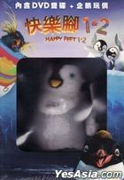 Happy Feet (1+2 Limited Gift Package) (DVD) (Taiwan Version)