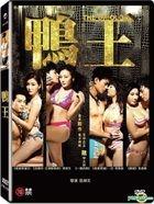 鴨王 (2015) (DVD) (台湾版)
