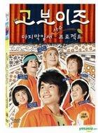 Go! Boys' School Drama Club (DVD) (English Subtitled) (Korea Version)
