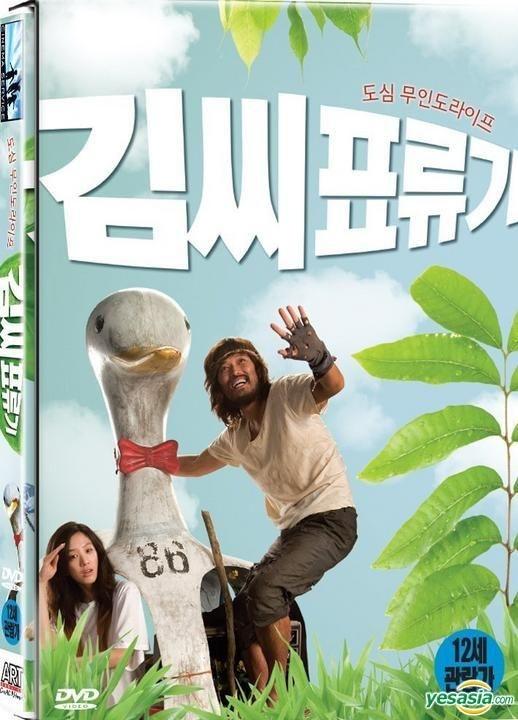 Castaway On The Moon | Best Korean Romantic Movies
