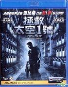 Lockout (2012) (Blu-ray) (Hong Kong Version)