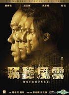 窃听风云 3 (2014) (DVD) (双碟特别版) (香港版)
