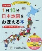 10 minutes a day A Book to Remember the Map of Japan & Reversible Karuta BOX