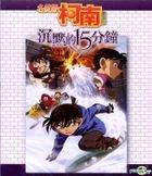 Detective Conan - Chinmoku no 15 Minutes (VCD) (Hong Kong Version)
