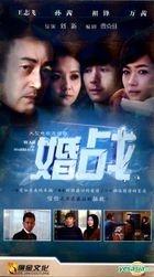 Hun Zhan (H-DVD) (Ep. 1-30) (End) (China Version)