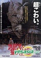 Jigokudo Reikai Tsushin (Japan Version)