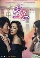 Seduction (DVD) (End) (Multi-audio) (SBS TV Drama) (Taiwan Version)