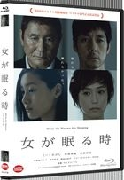 While The Women Are Sleeping (Blu-ray) (Limited Edition) (English Subtitled) (Japan Version)