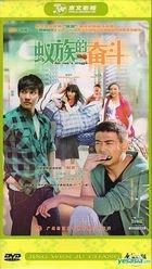 Ant Race's Struggle (H-DVD) (End) (China Version)
