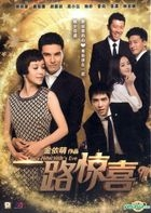 Crazy New Year's Eve (2015) (DVD) (English Subtitld) (Hong Kong Version)