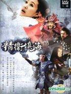 Jing Wei Tian Hai (DVD) (End) (Taiwan Version)