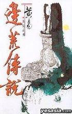 HUANG YI YI XIA XI LIE  - BIAN HUANG CHUAN SHUO �]DI 26-30JUAN �^