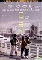A Family Tour (2018) (DVD) (Hong Kong Version)