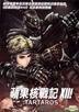 Appleseed XIII - Tartaros (DVD) (Hong Kong Version)