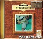 Unusual Memory (24K Gold CD)