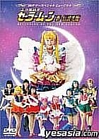 Pretty Soldier Sailor Moon - Beginning of the New Legend (98 Summer Special) (Japan Version)