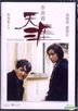 Wild Search (1989) (DVD) (Remastered Edition) (Hong Kong Version)